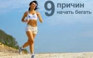 Бег – 9 причин начать тренировки