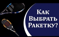 Большой теннис: выбираем ракетку для новичка