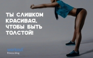 Как мотивировать себя на тренировку