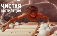 Чистая мотивация - Патчи Усобиага (Видео)