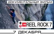 Специальный показ фильма про скалолазов «REEL ROCK 7: Chris Sharma Vs Adam Ondra»